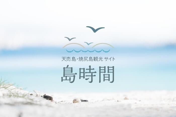 川口商店(観光売店)