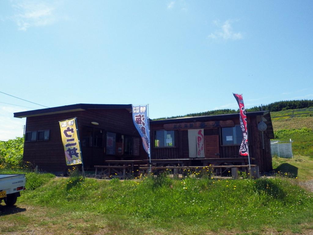 炭火海鮮番屋