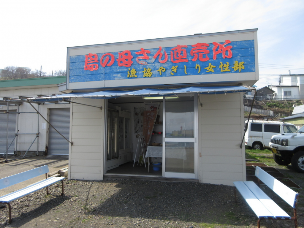 島の母さん直売所【休業中】