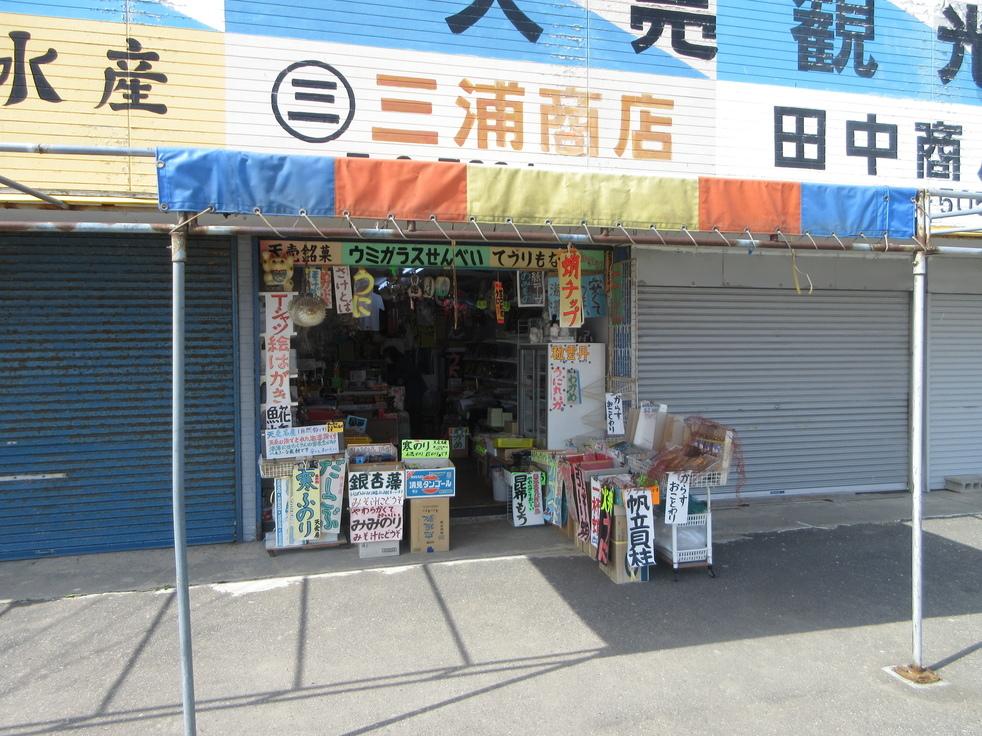 三浦商店(観光売店)