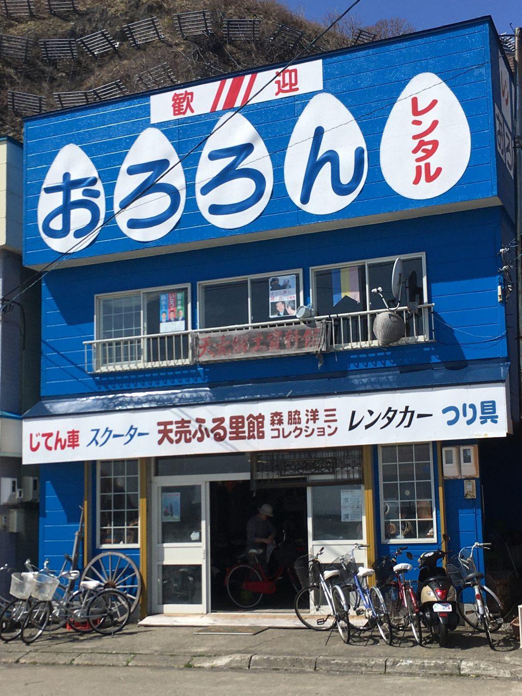 天売ふる里館(郷土資料館)